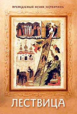 преподобный Иоанн Лествичник Лествица андрей шацков лествица в небо