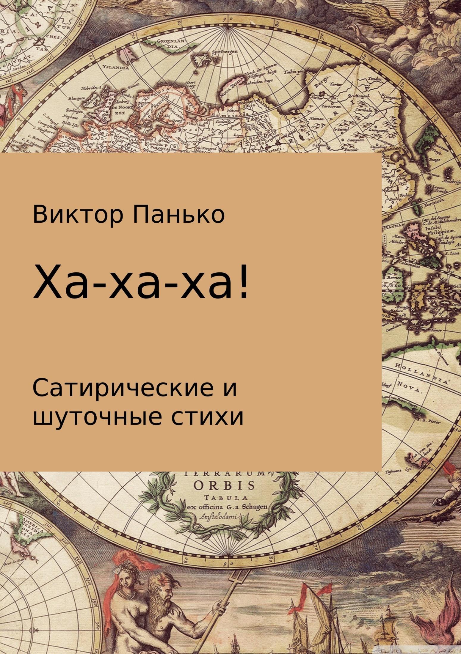 Виктор Дмитриевич Панько Ха-ха-ха! Сатирические и шуточные стихи цены