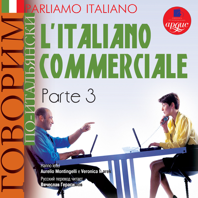 Parliamo italiano: L'Italiano commerciale. Parte 3