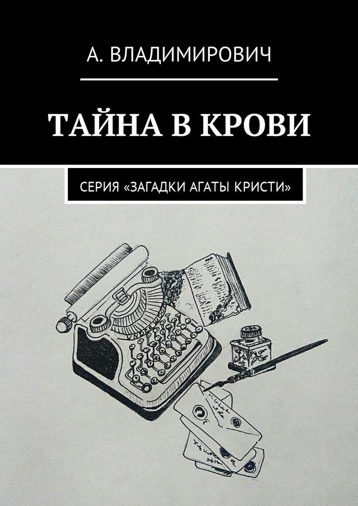 А. Владимирович Тайна в крови. Серия «Загадки Агаты Кристи» цены