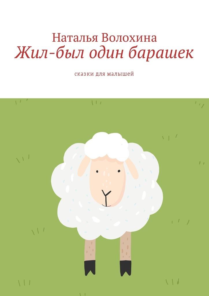 все цены на Наталья Волохина Жил-был один барашек. Сказки для малышей онлайн