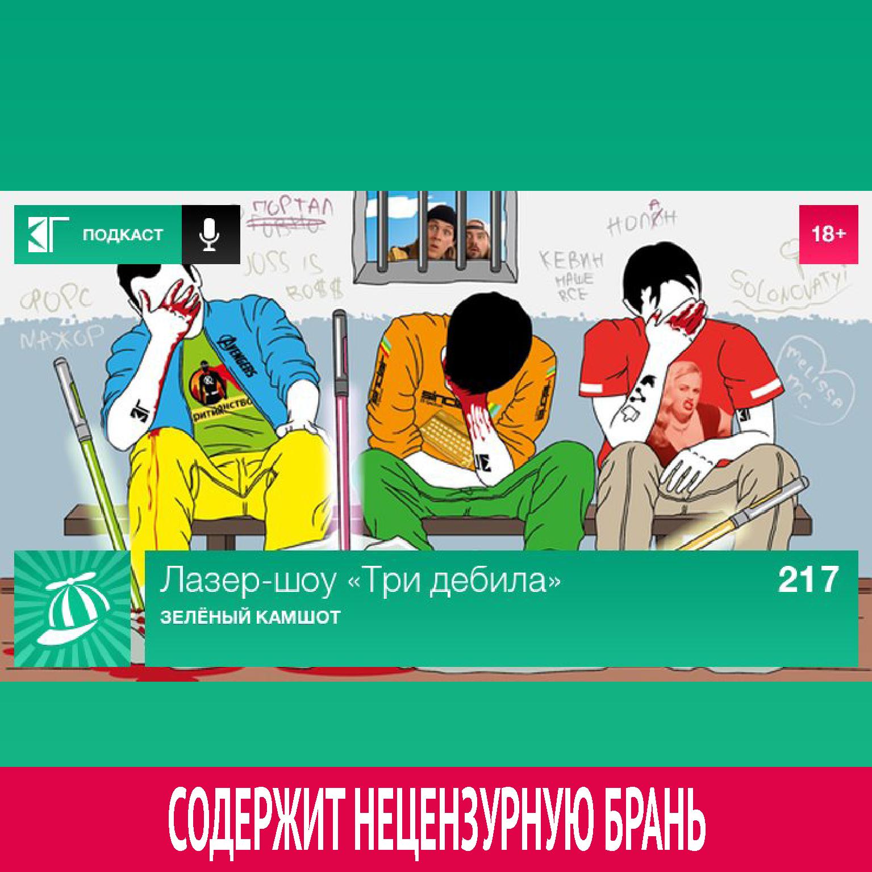Михаил Судаков Выпуск 217: Зелёный камшот