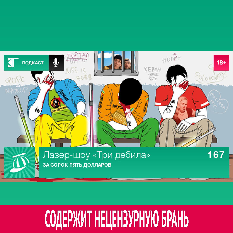 цена на Михаил Судаков Выпуск 167: За сорок пять долларов