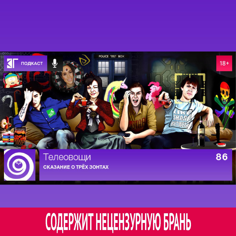 Михаил Судаков Выпуск 86: Сказание о трёх зонтах