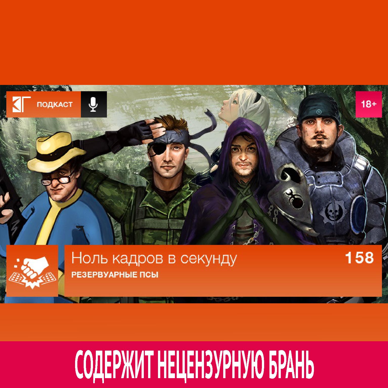 Михаил Судаков Выпуск 158: Резервуарные псы цена