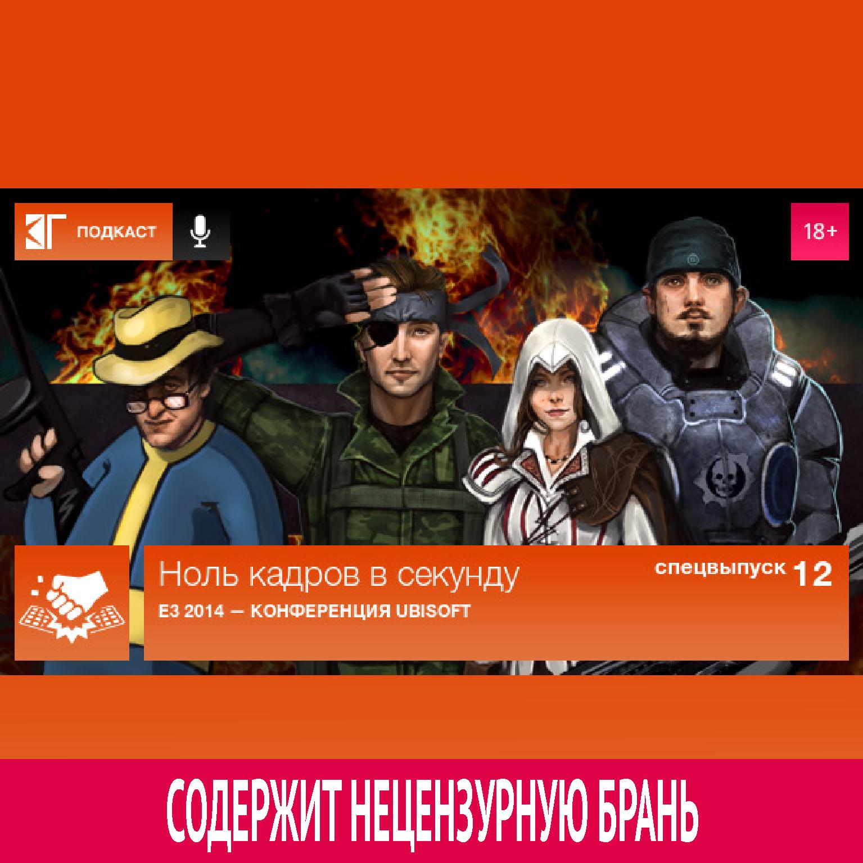Михаил Судаков Спецвыпуск 12: E3 2014 — Конференция Ubisoft иранская конференция 2018 12 15t18 00