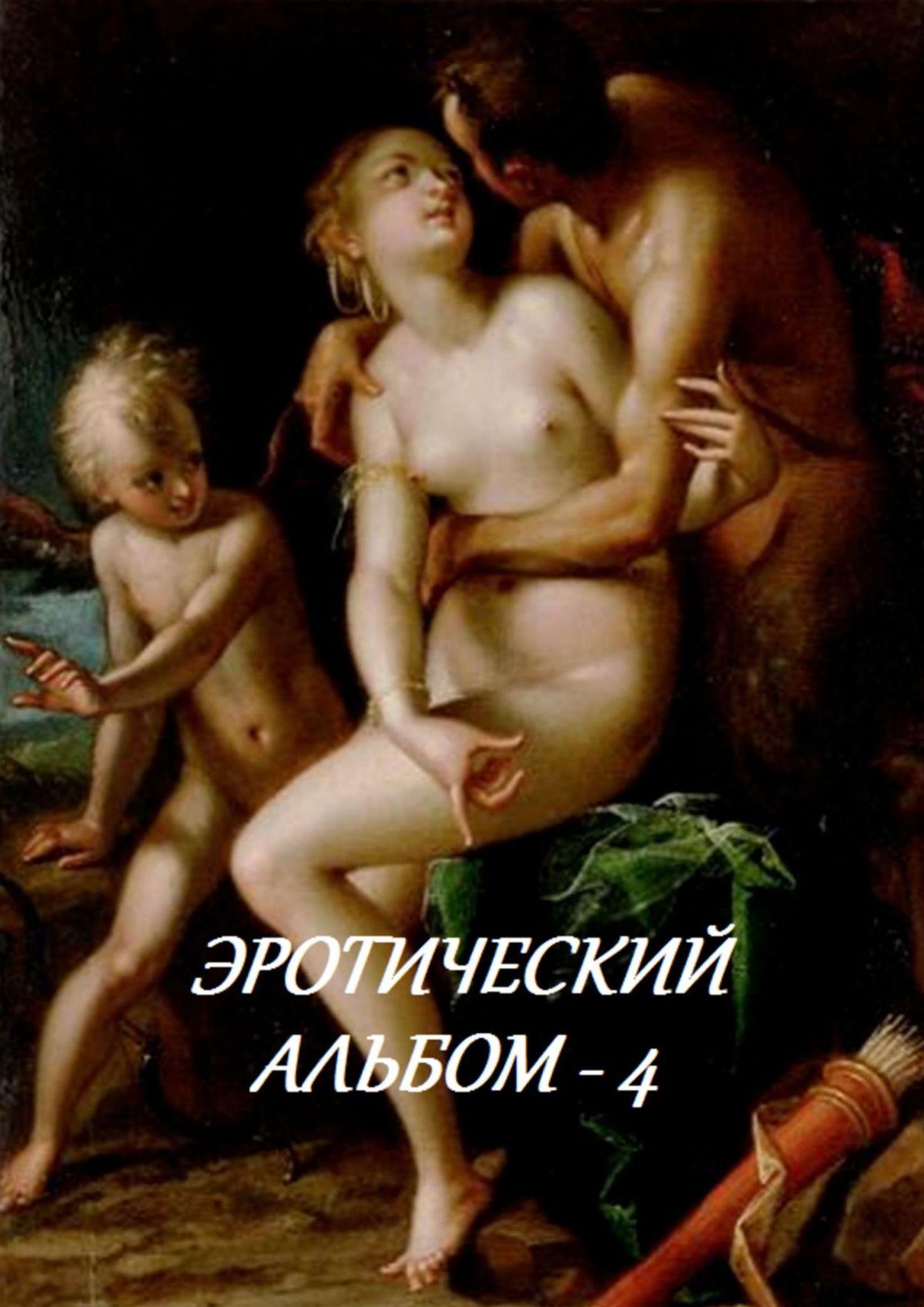 Эротический альбом – 4
