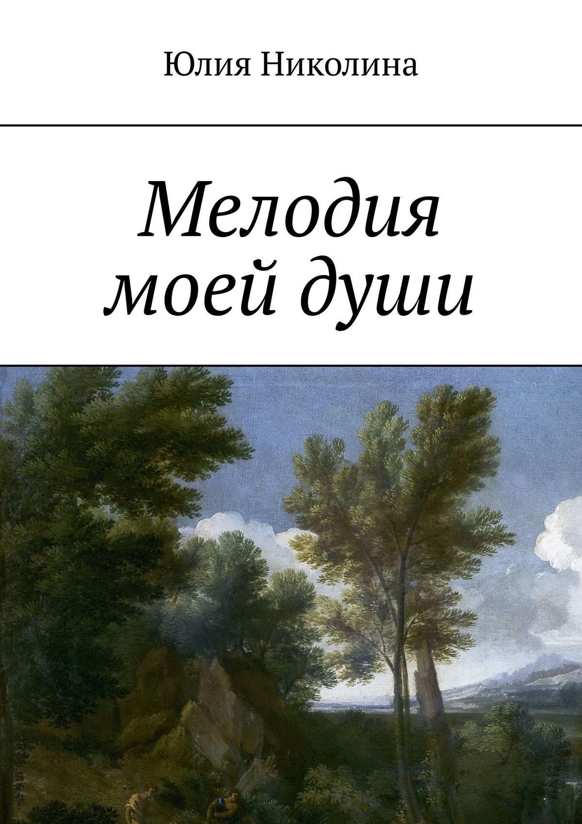 Юлия Николина Мелодия моей души юлия александровна лаврова любовь – это… 50женских мыслей олюбви чувствамоей души исердца