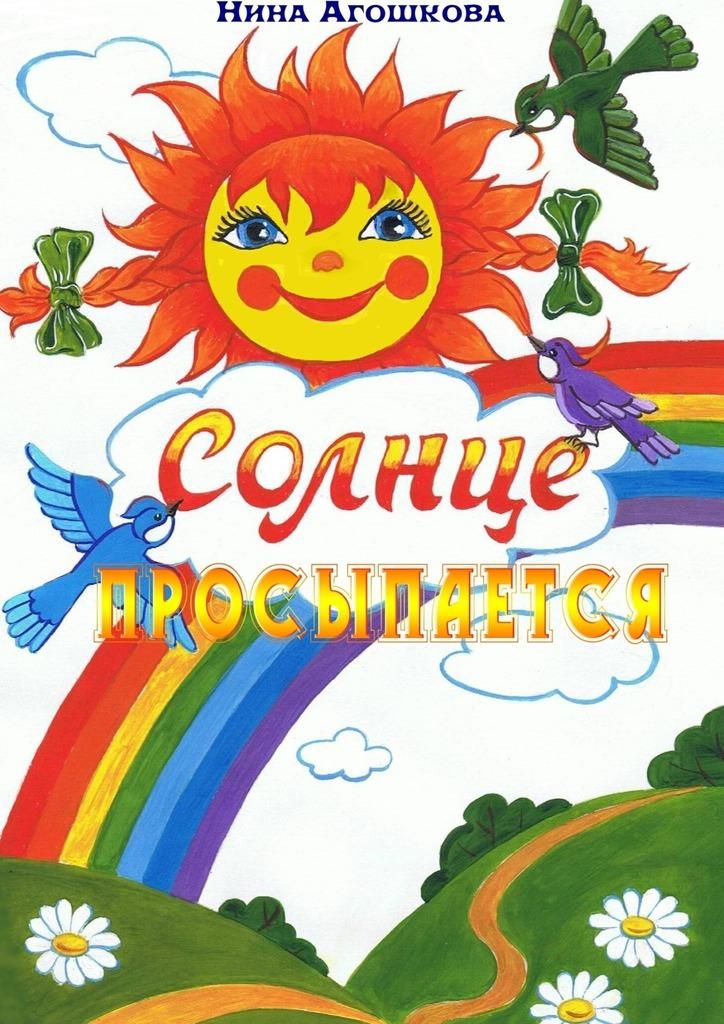 Нина Сергеевна Агошкова Солнце просыпается нина михайловна аникина детский хоровод стихов для детей дошкольного возрастаичуть чутьстарше