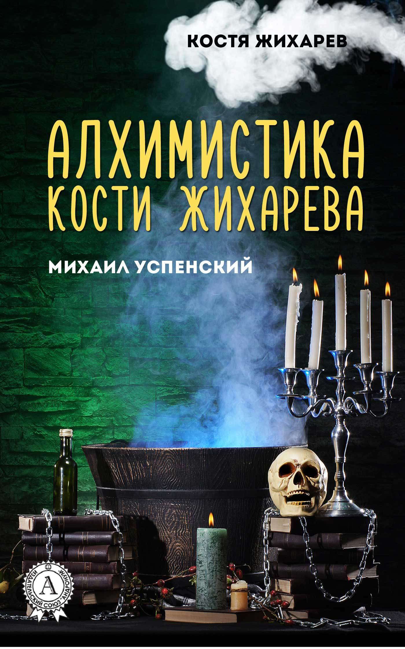 Михаил Успенский Алхимистика Кости Жихарева