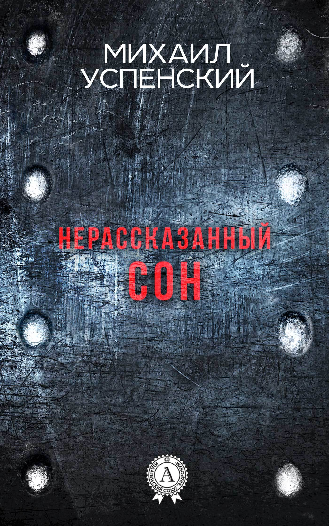 Михаил Успенский Нерассказанный сон магазины для рыбалки в южно сахалинске