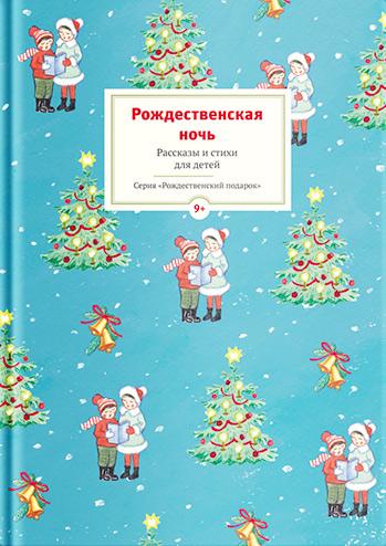 Сборник Рождественская ночь. Рассказы и стихи для детей