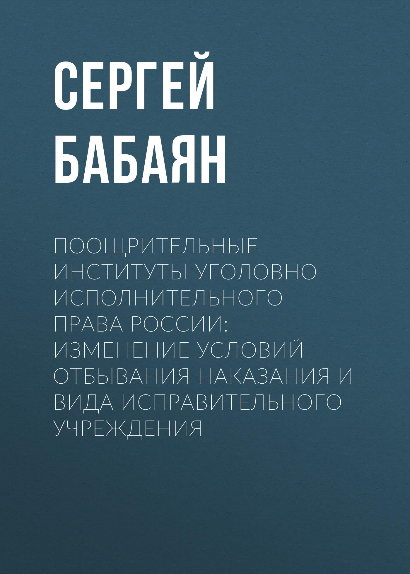 Поощрительные институты уголовно-исполнительного права России: изменение условий отбывания наказания и вида исправительного учреждения фото
