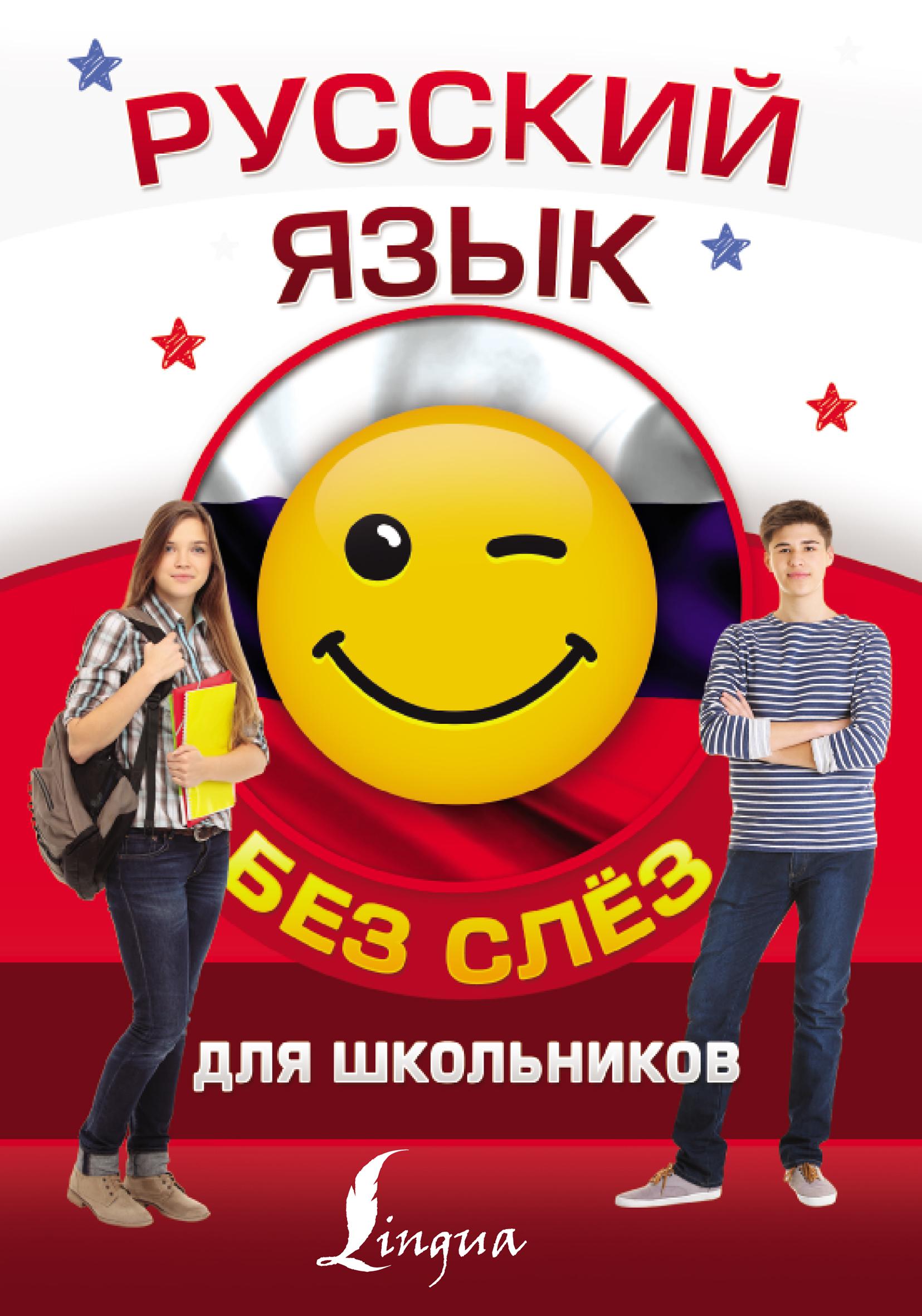 Ф. С. Алексеев Русский язык для школьников без слёз