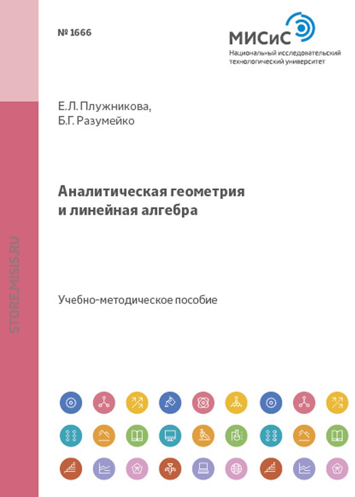 Е. Л. Плужникова Аналитическая геометрия и линейная алгебра е г пахомова с в рожкова линейная алгебра и аналитическая геометрия сборник заданий учебное пособие