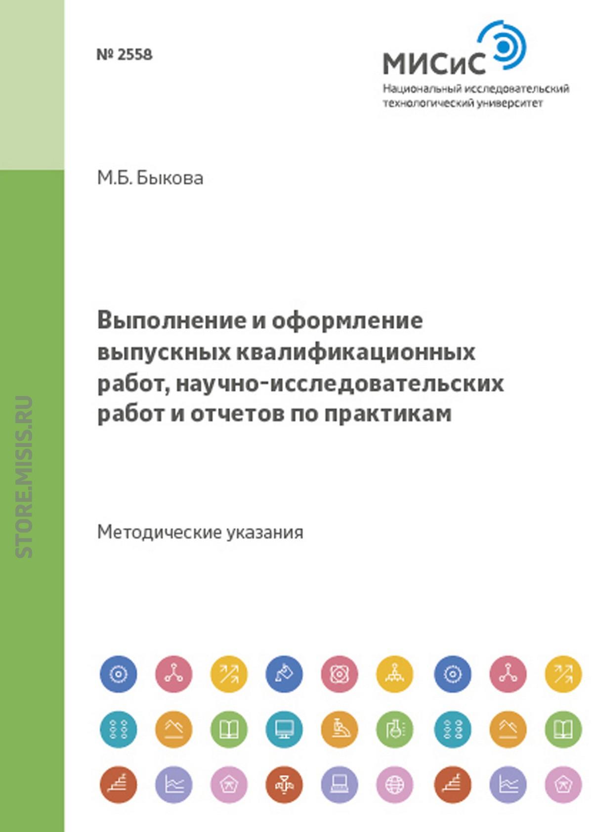 Нина Козлова Выполнение и оформление выпускных квалификационных работ, научно-исследовательских работ и отчетов по практикам