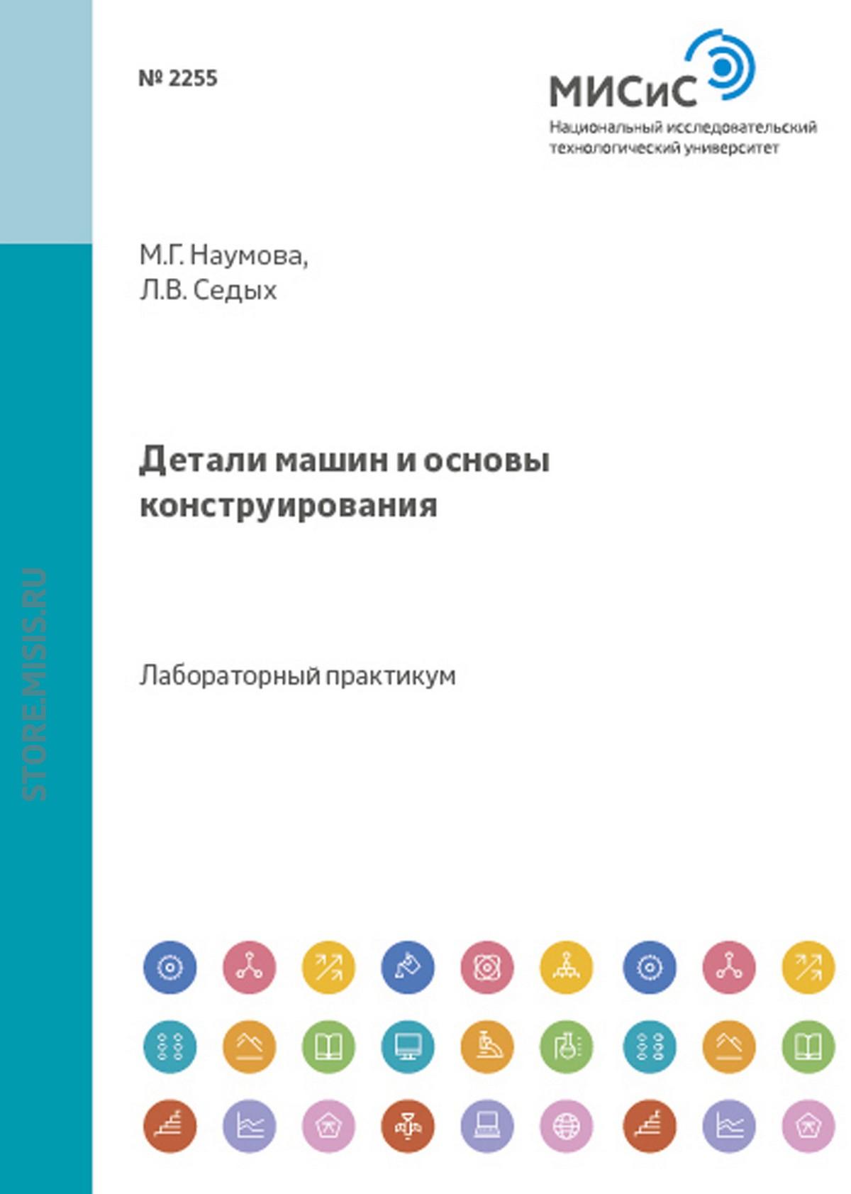 М. Г. Наумова Детали машин и основы конструирования