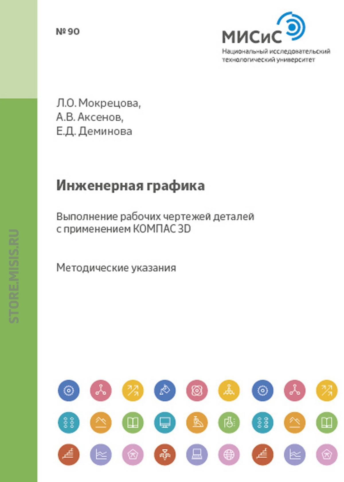 Екатерина Деминова Инженерная графика. Выполнение рабочих чертежей деталей с применением КОМПАС 3D