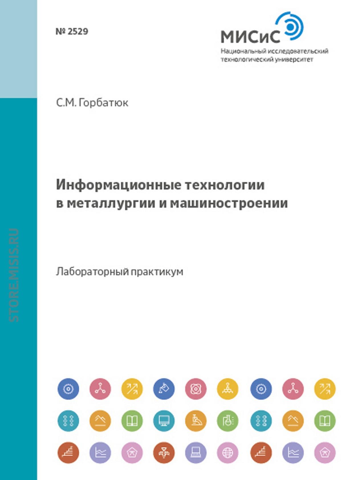 Александр Зарапин Информационные технологии в металлургии и машиностроении