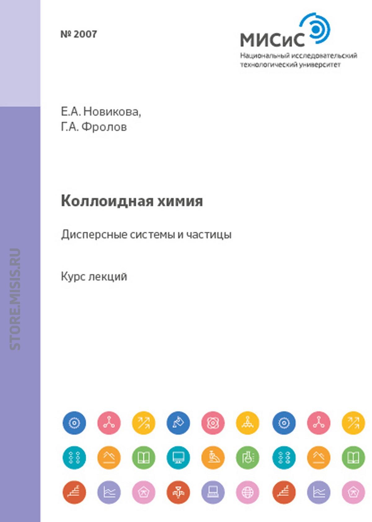 Е. А. Новикова Коллоидная химия. Дисперсные системы и частицы зеленев е и введение в востоковедение общий курс