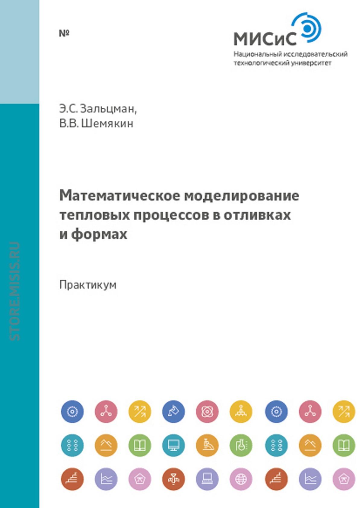 Эдуард Зальцман Математическое моделирование тепловых процессов в отливках и формах эдуард зальцман математическое моделирование тепловых процессов в отливках и формах