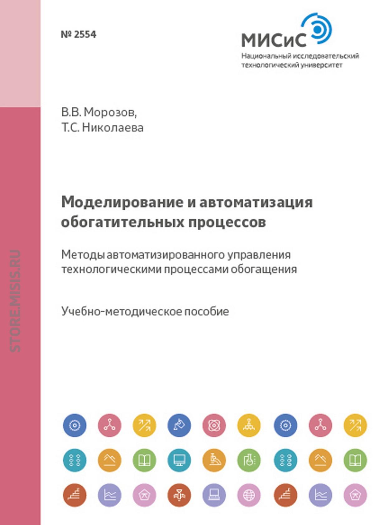 Т. С. Николаева Моделирование и автоматизация обогатительных процессов. Методы автоматизированного управления технологическими процессами обогащения в н евсюков система управления технологическими процессами пищевых производств