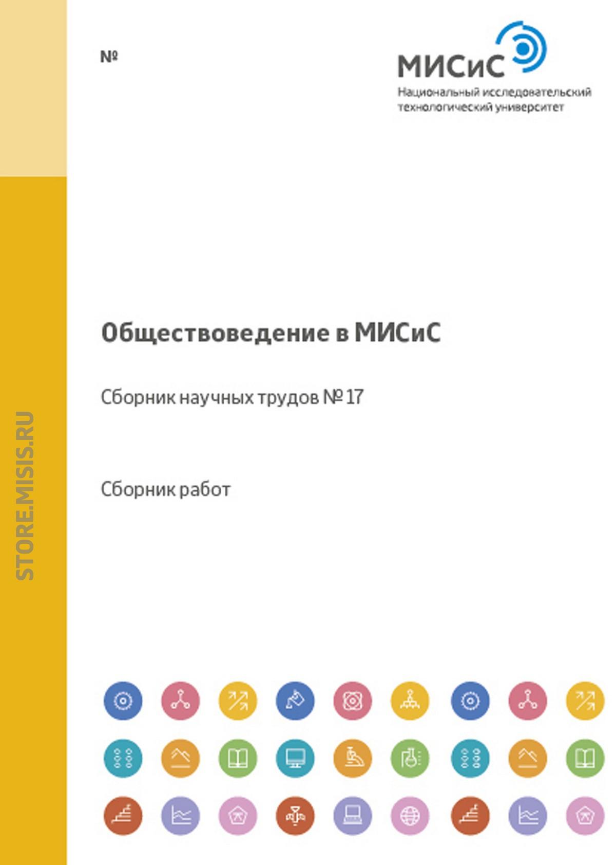 Коллектив авторов Обществоведение в МИСиС. Сборник научных трудов № 17