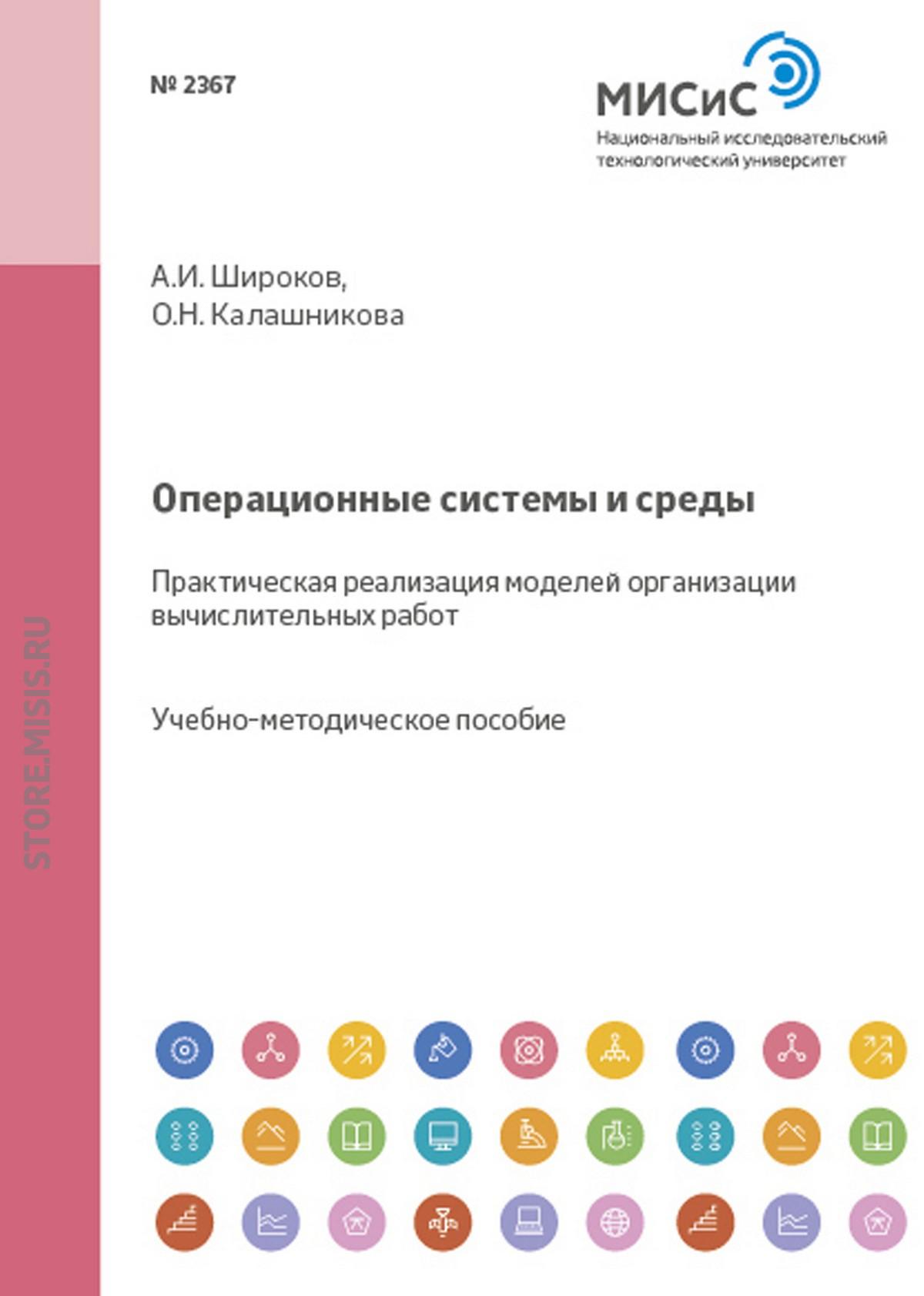 Андрей Широков Операционные системы и среды. Практическая реализация моделей организации вычислительных работ