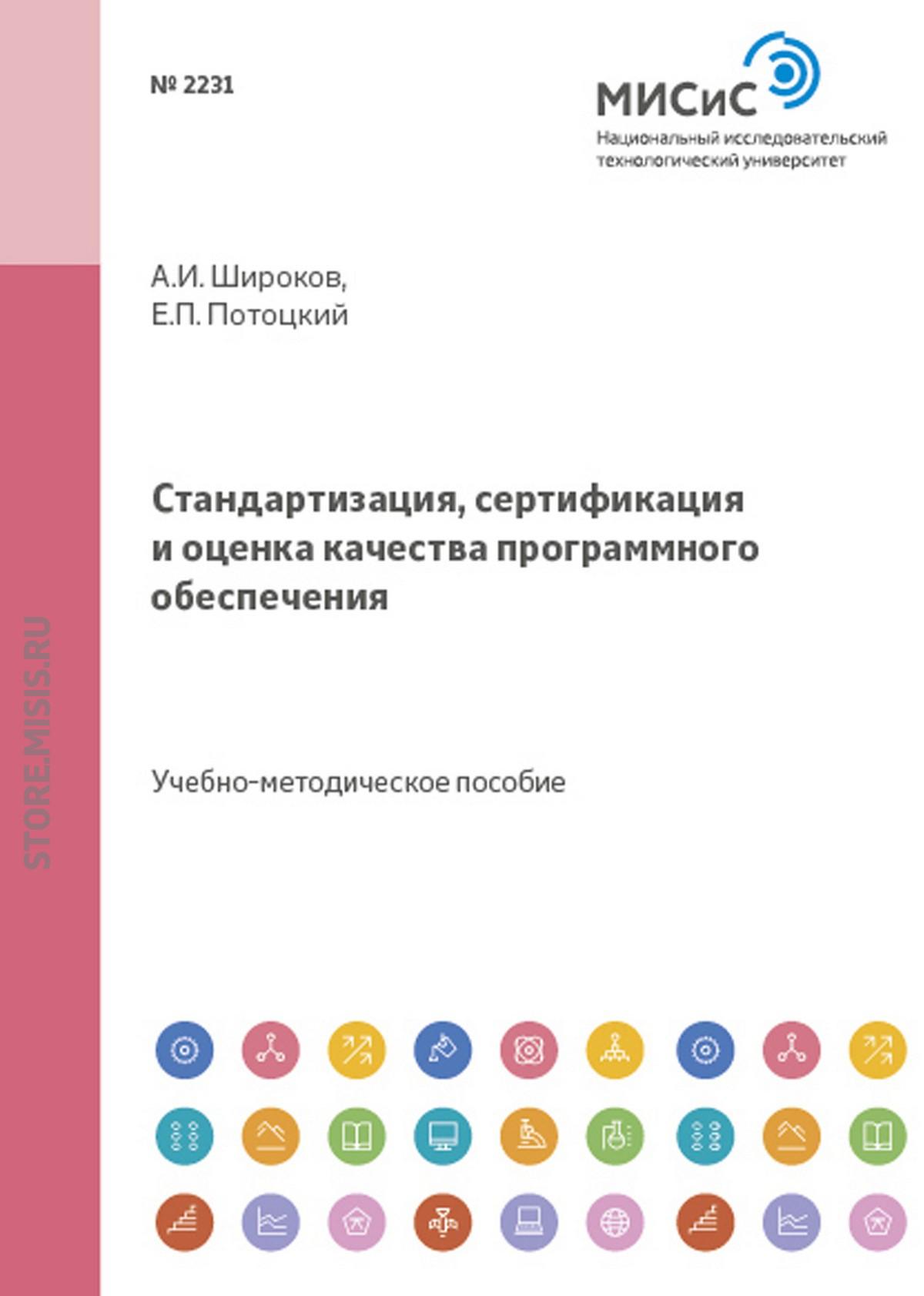 Е. П. Потоцкий Стандартизация, сертификация и оценка качества программного обеспечения