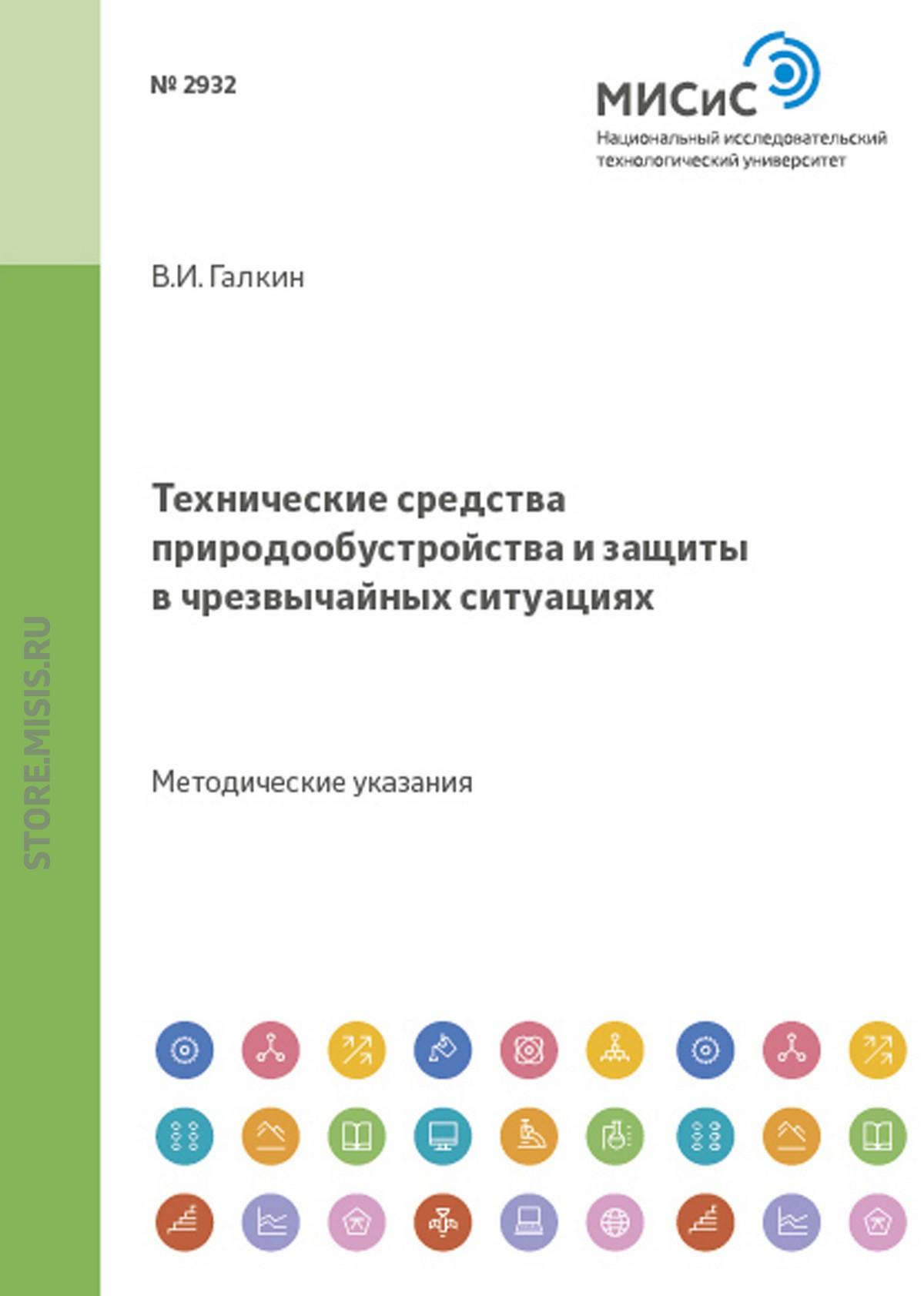 Валерий Малахов Технические средства природообустройства и защиты в чрезвычайных ситуациях цена