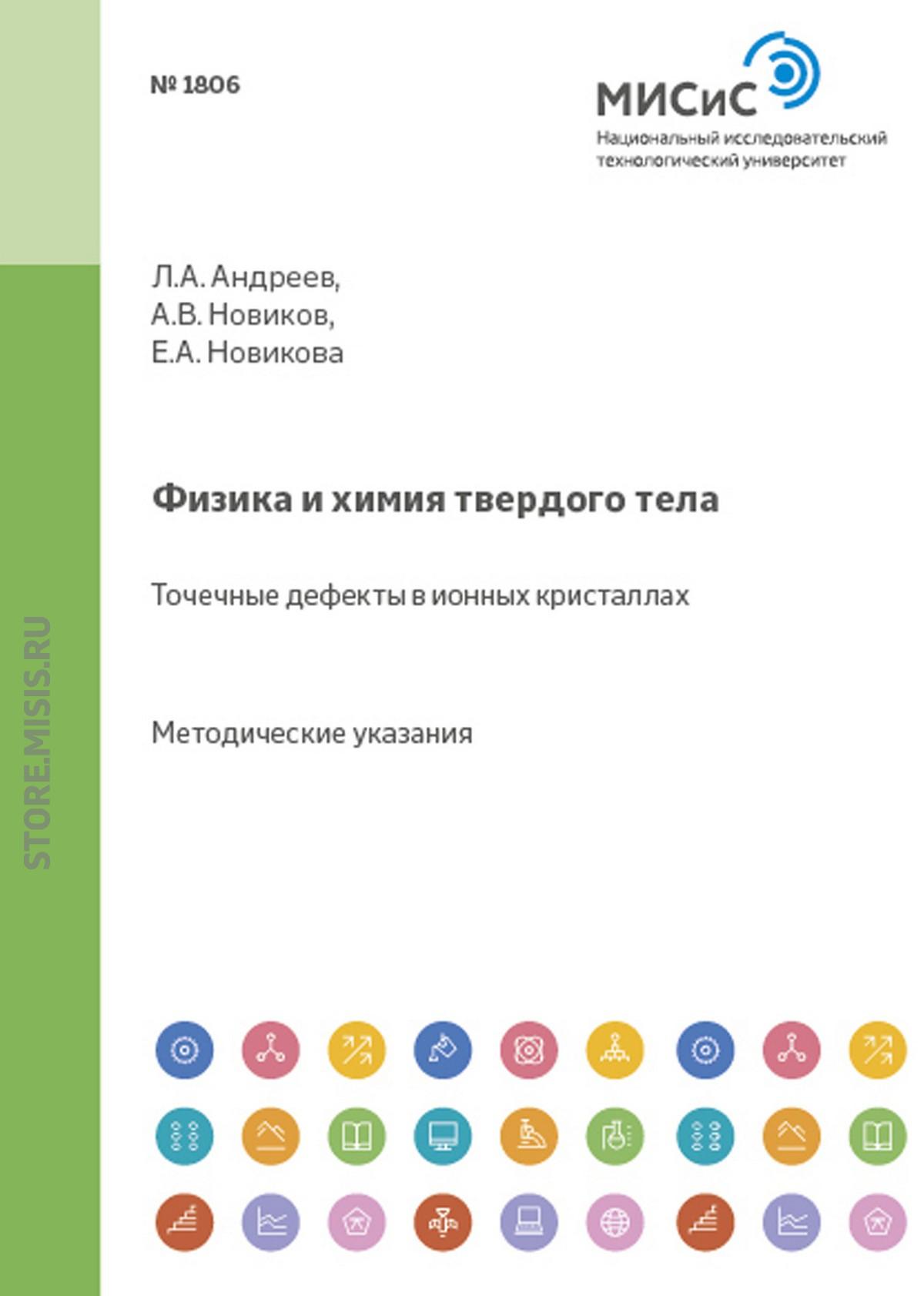 Е. А. Новикова Физика и химия твердого тела. Точечные дефекты в ионных кристаллах е а новикова физика и химия твердого тела металлы и полупроводники