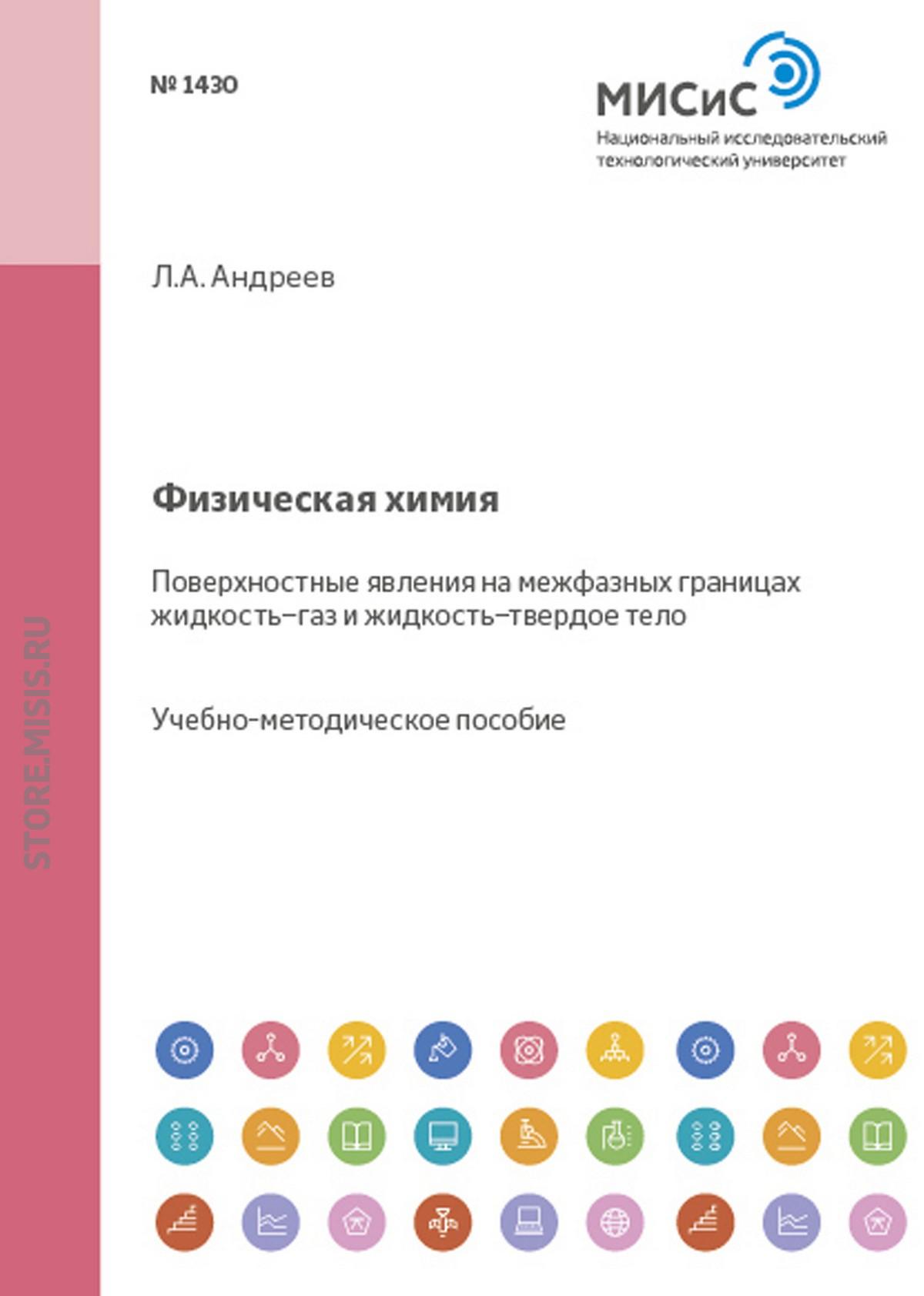 цены Л. А. Андреев Физическая химия. Поверхностные явления на межфазных границах жидкость-газ и жидкость-твердое тело