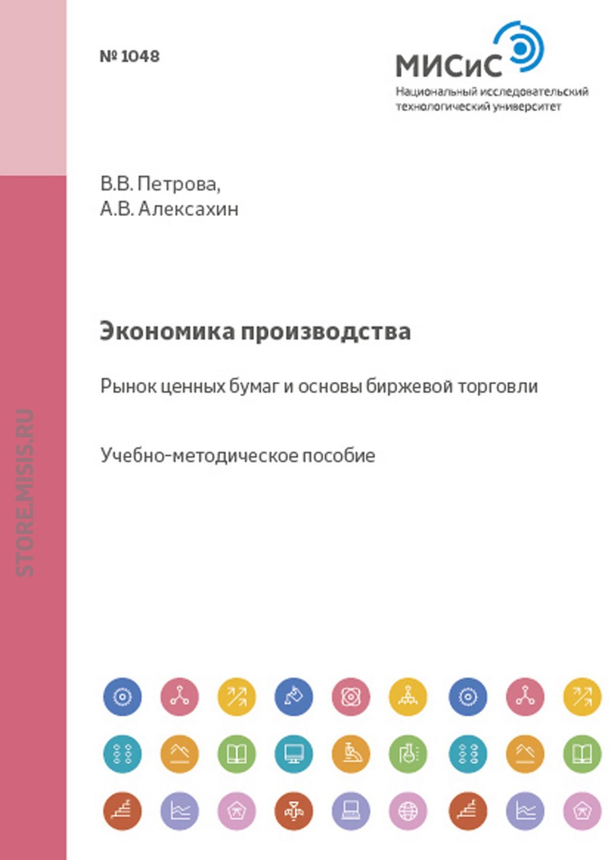 Александр Алексахин Экономика производства. Рынок ценных бумаг и основы биржевой торговли тимур леонидович самков рынок ценных бумаг