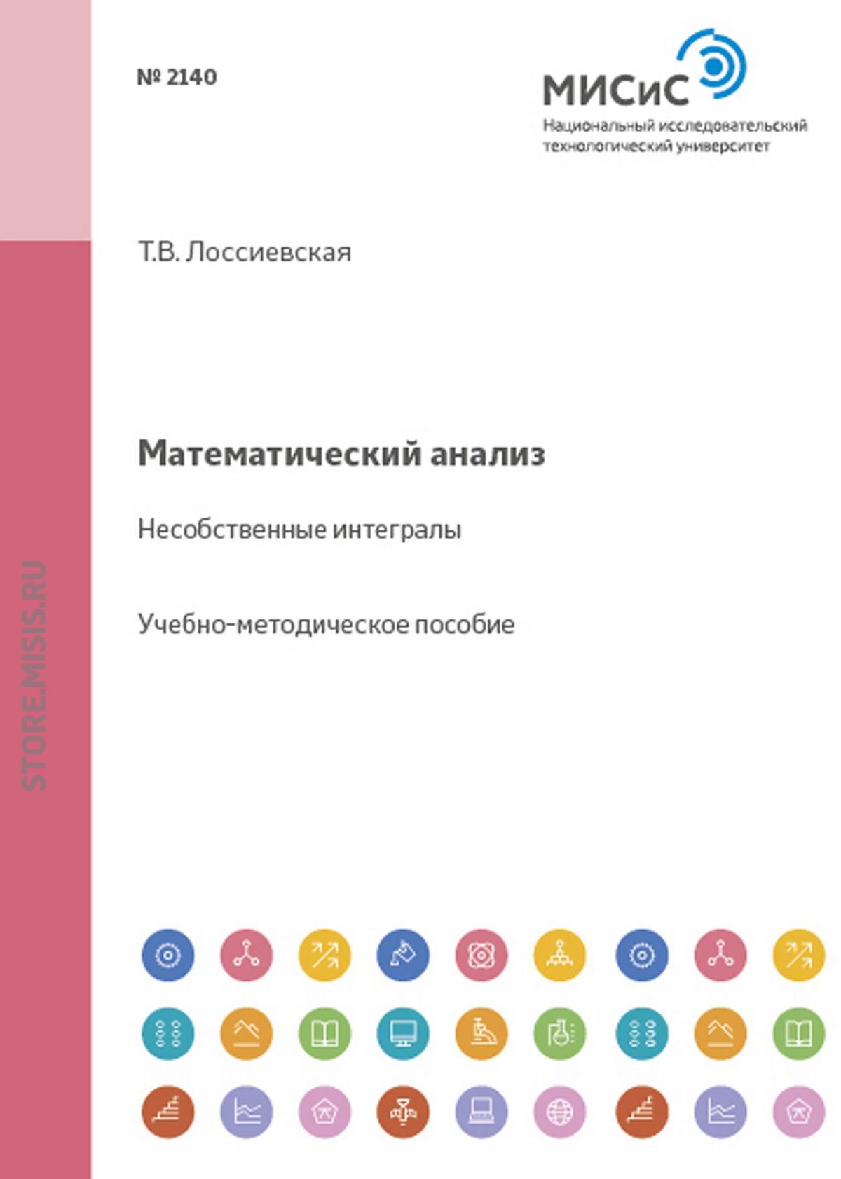 Татьяна Лоссиевская Математический анализ. Несобственные интегралы