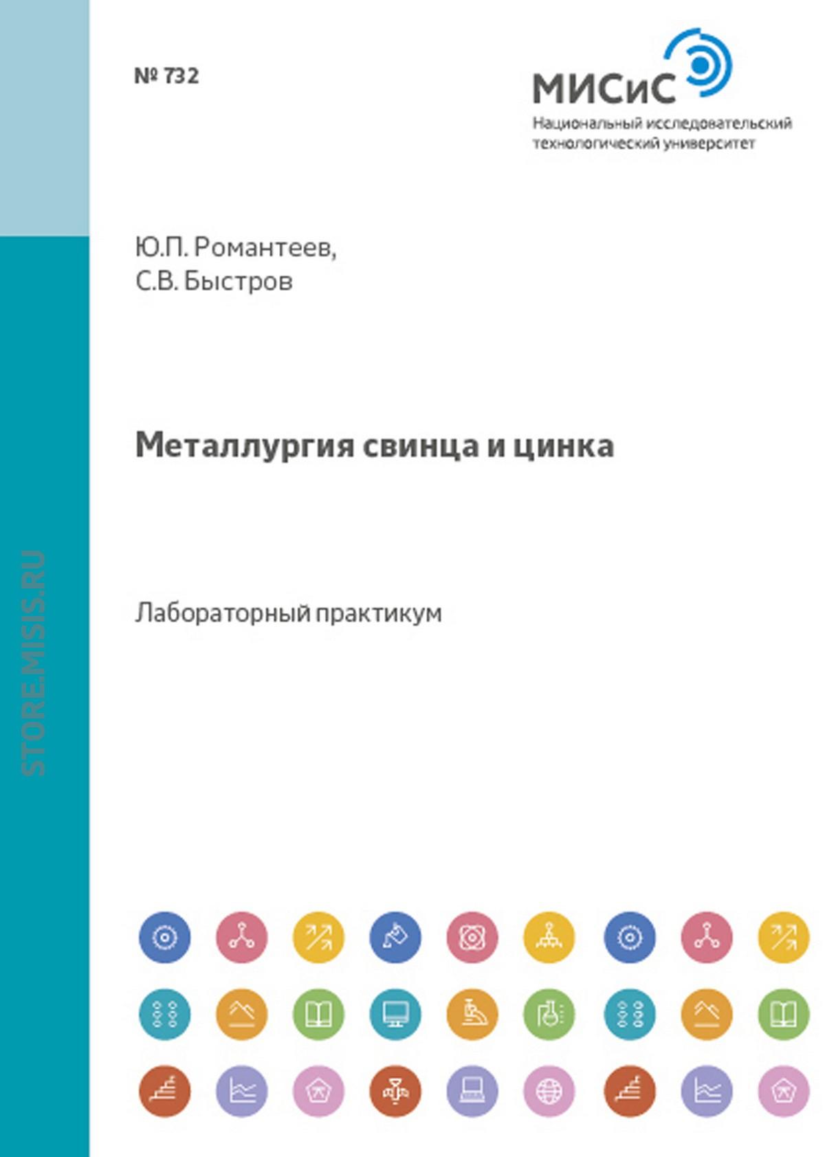 Юрий Романтеев Металлургия свинца и цинка цена