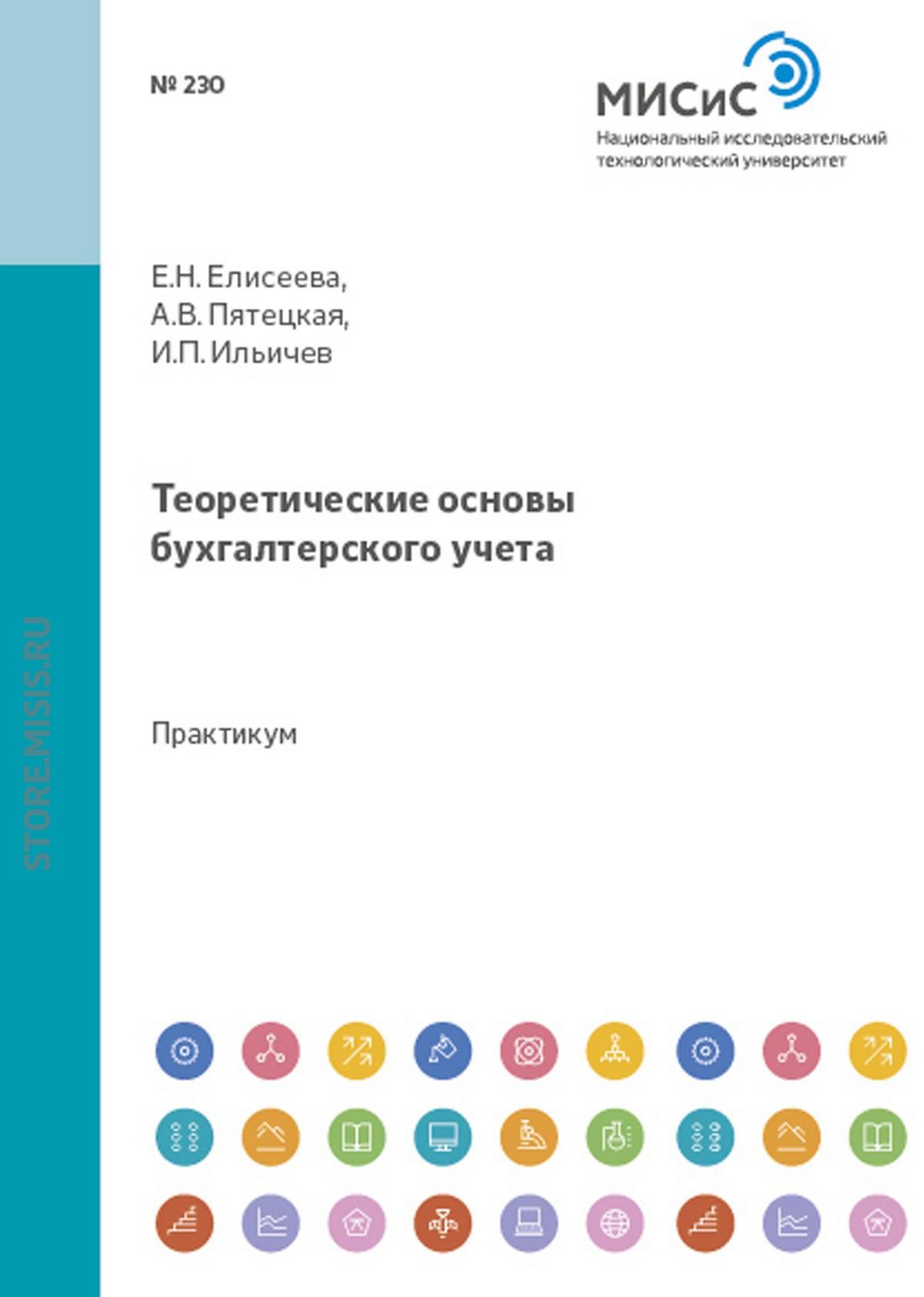 Е. Н. Елисеева Теоретические основы бухгалтерского учета баканов м и основы бухгалтерского учета в торговле