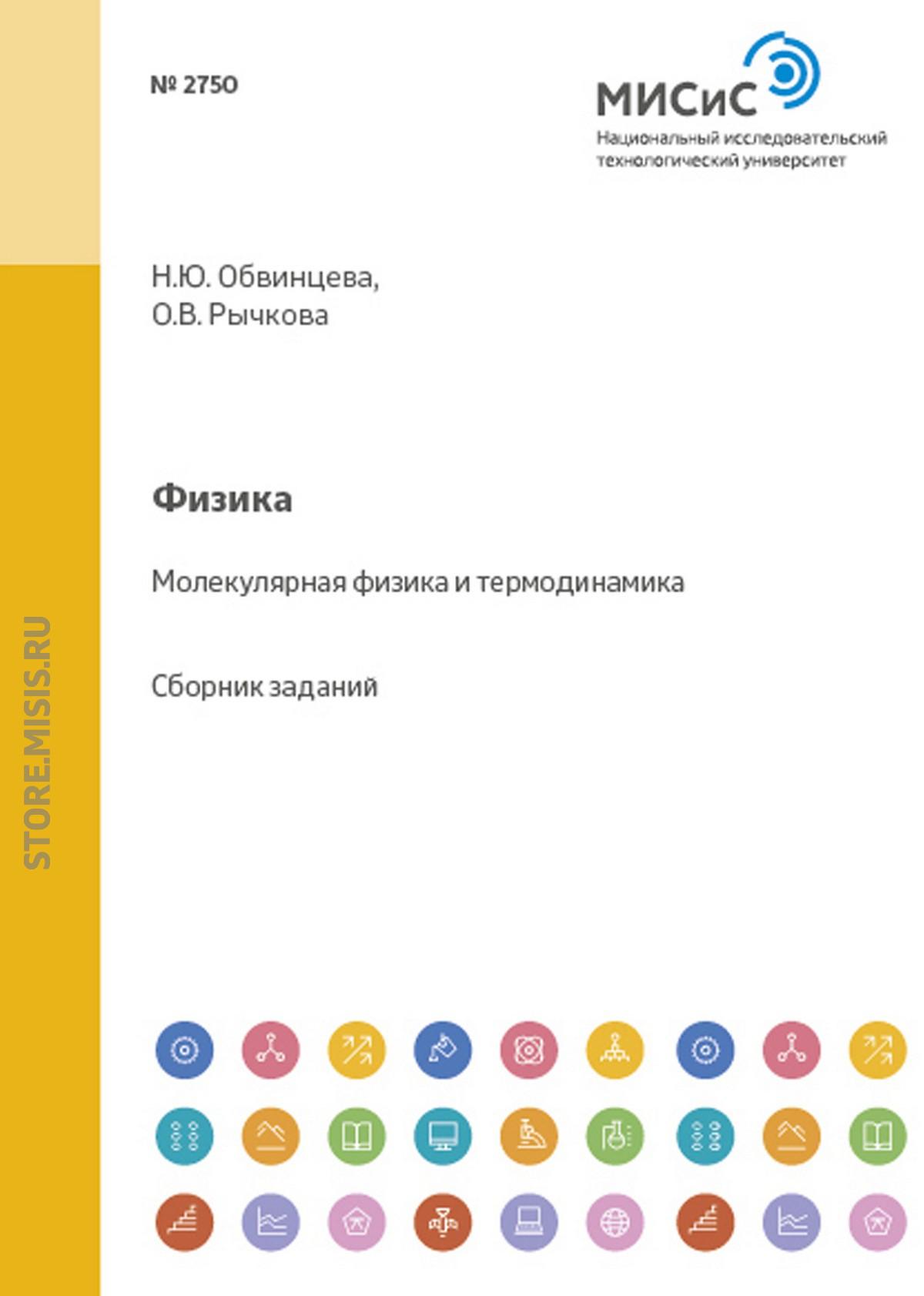 Н. Ю. Обвинцева Физика. Молекулярная физика и термодинамика в а никеров физика учебник и сборник задач