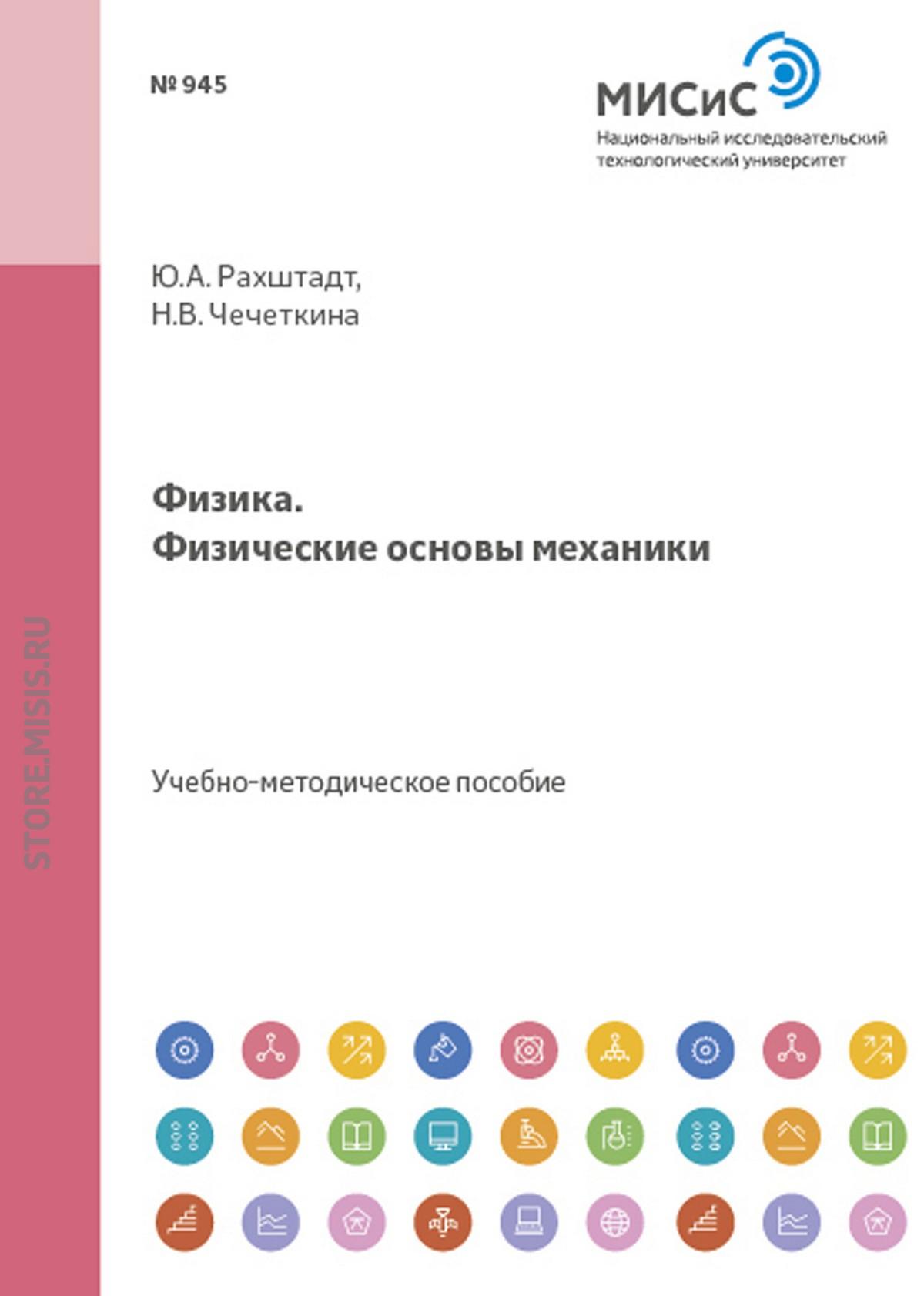 Юрий Рахштадт Физика. Физические основы механики основы гамильтоновой механики