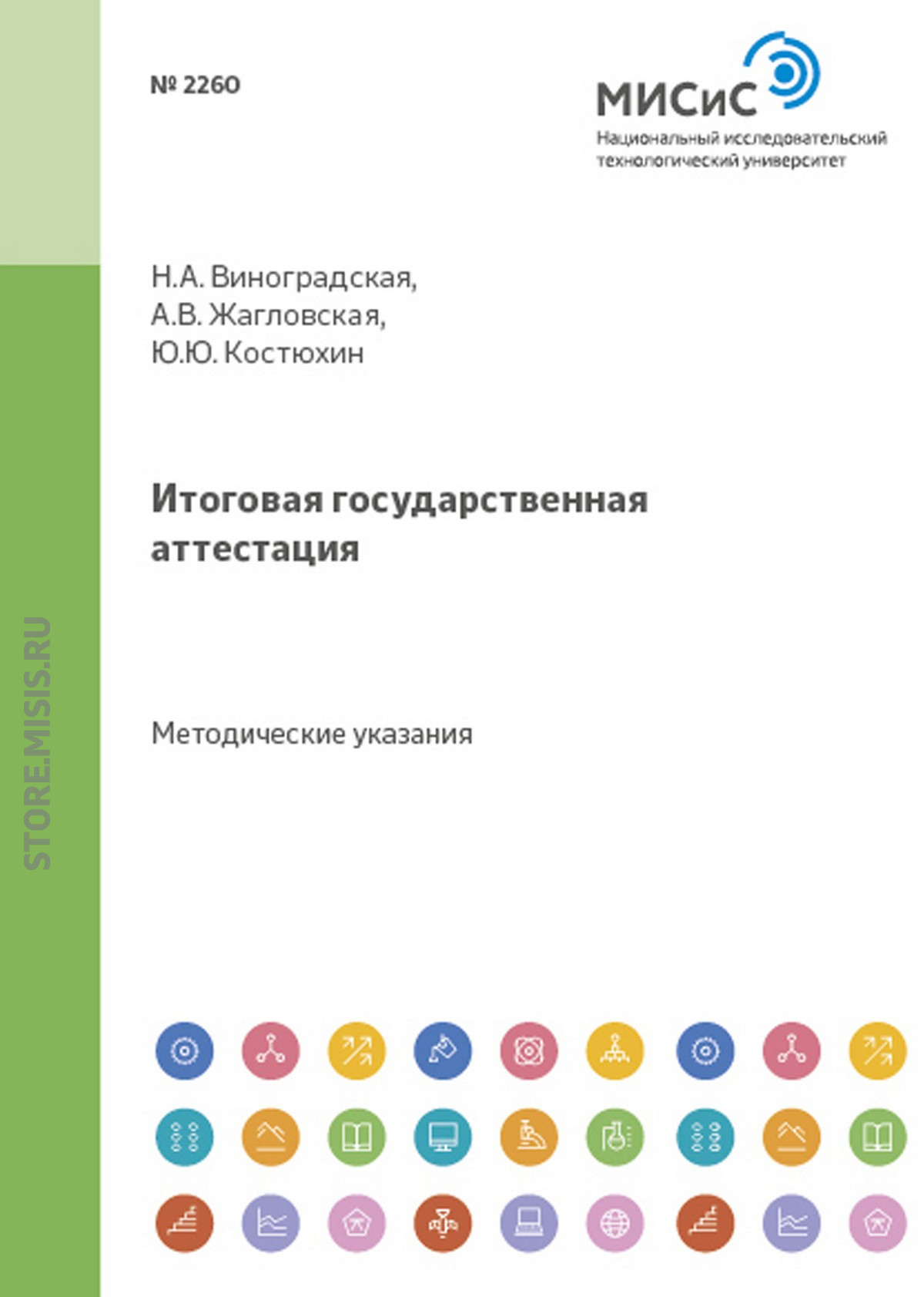 Олег Олегович Скрябин Итоговая государственная аттестация олег платонов государственная измена
