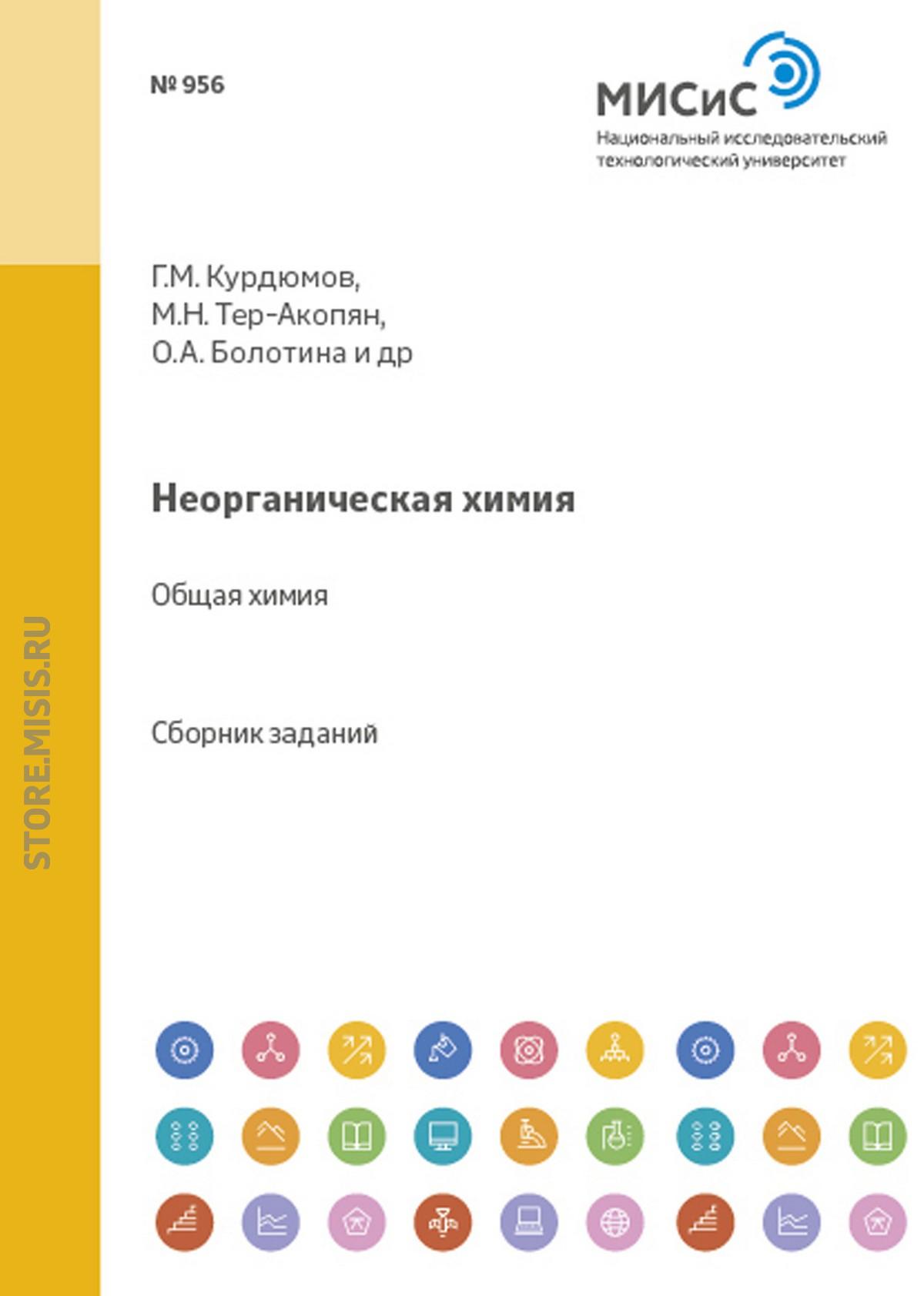 Марина Тер-Акопян Неорганическая химия. Общая химия