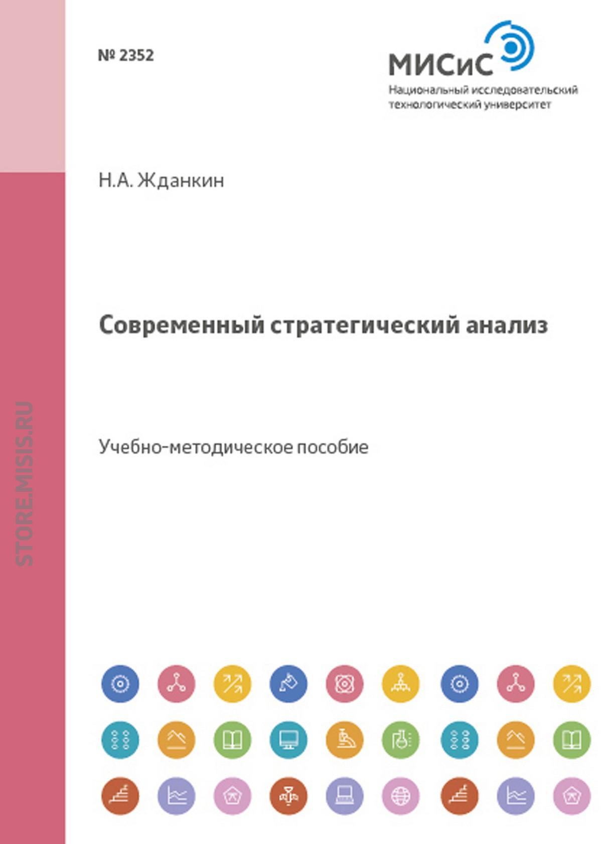 все цены на Николай Александрович Жданкин Современный стратегический анализ