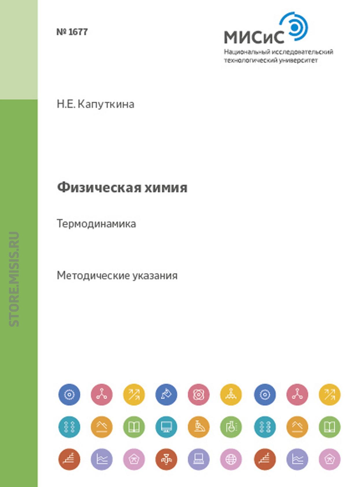 Наталия Капуткина Физическая химия. Термодинамика