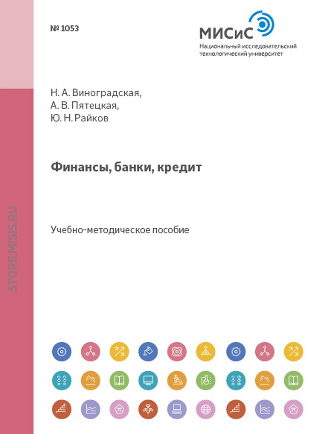 Нина Виноградская Финансы, банки, кредит
