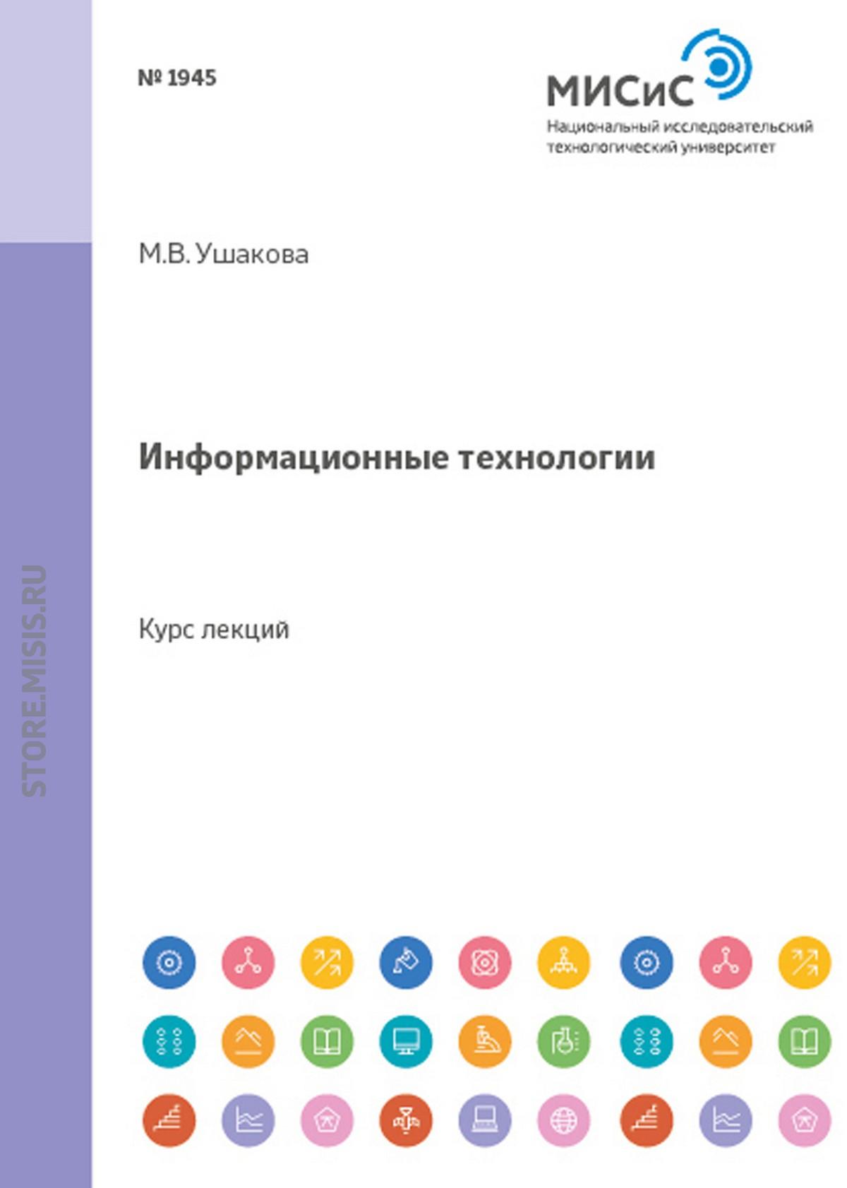 Мария Ушакова Информационные технологии