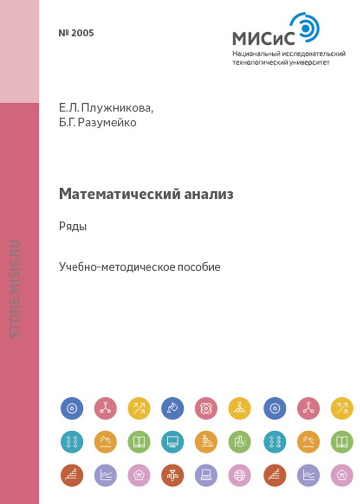 Е. Л. Плужникова Математический анализ недорого