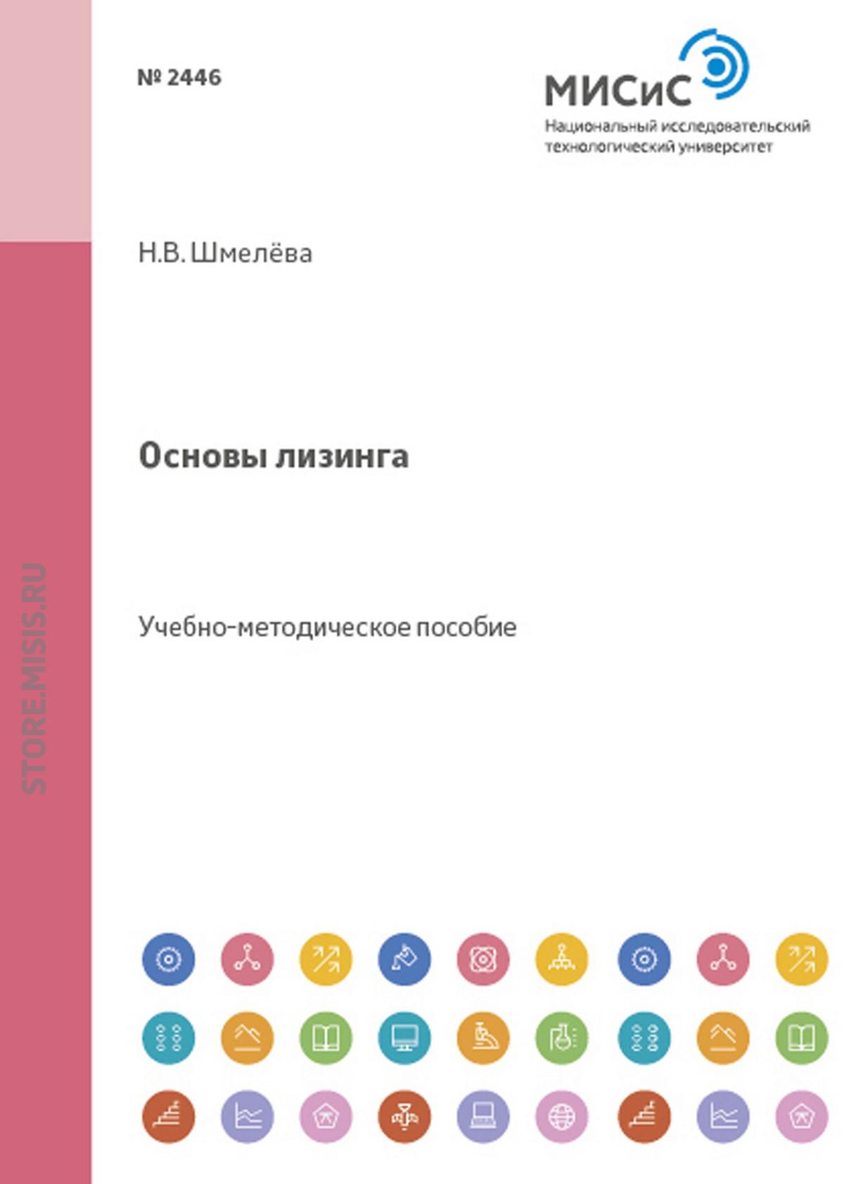 Надежда Шмелева Основы лизинга надежда дмитриевна гуськова основы