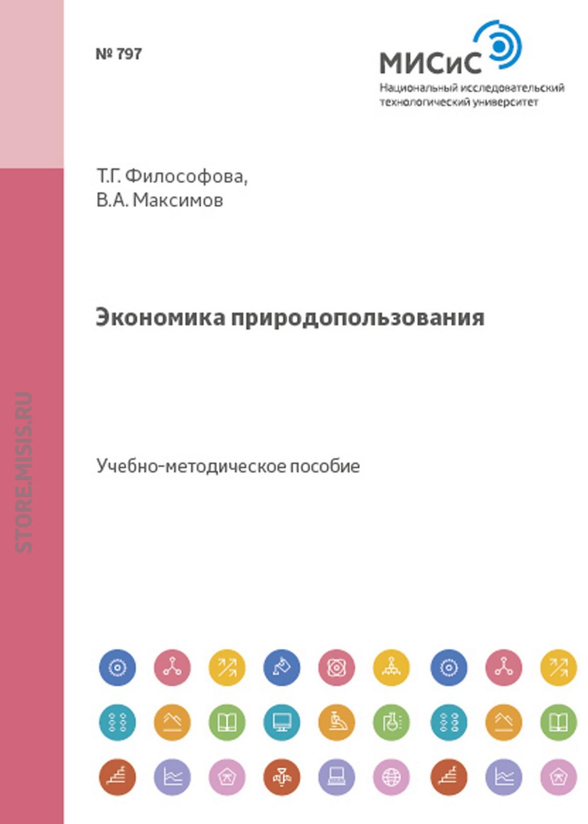Татьяна Философова Экономика природопользования экономика природопользования