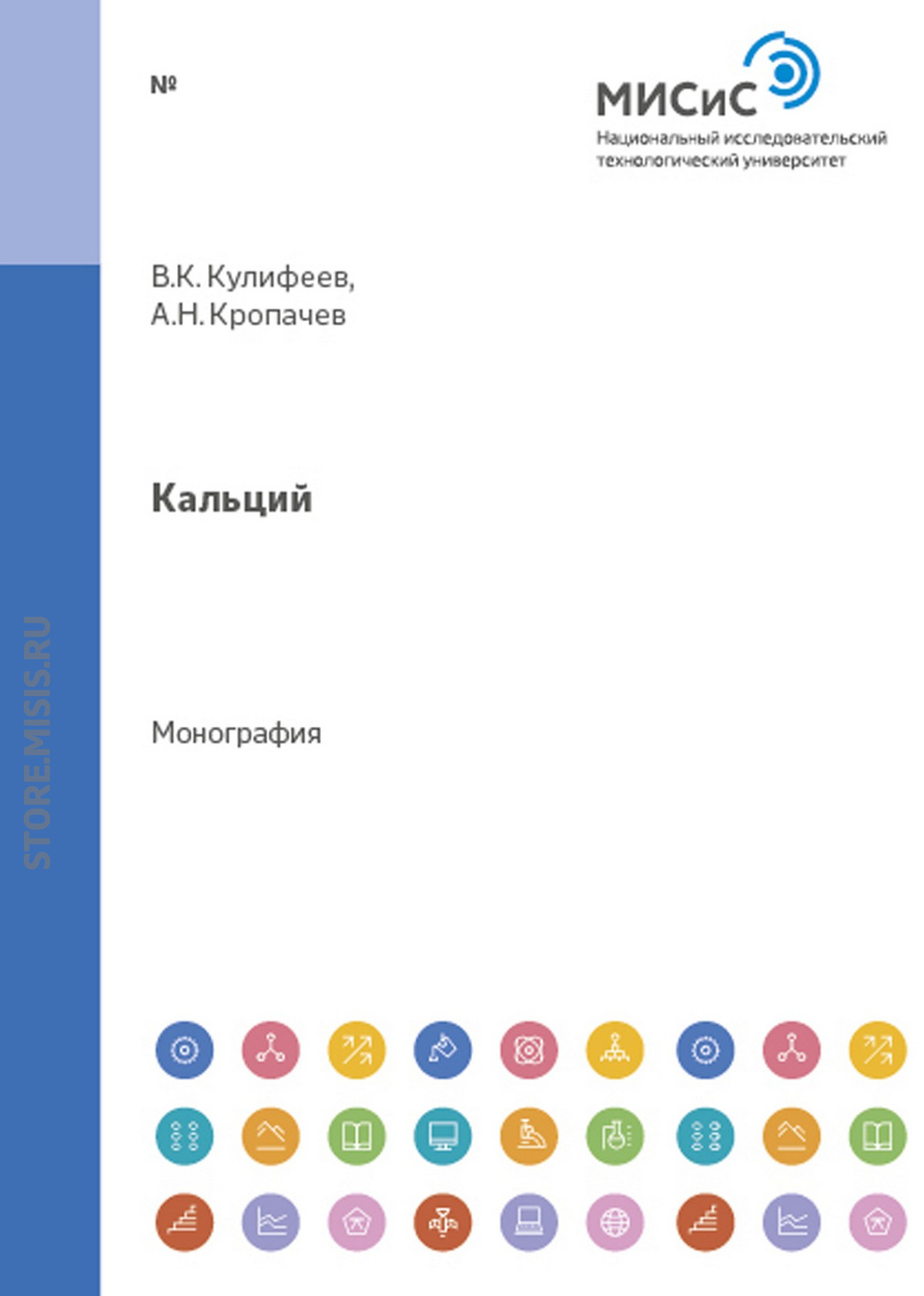 Владимир Кулифеев Кальций владимир соколов инженерные расчеты в металлургии