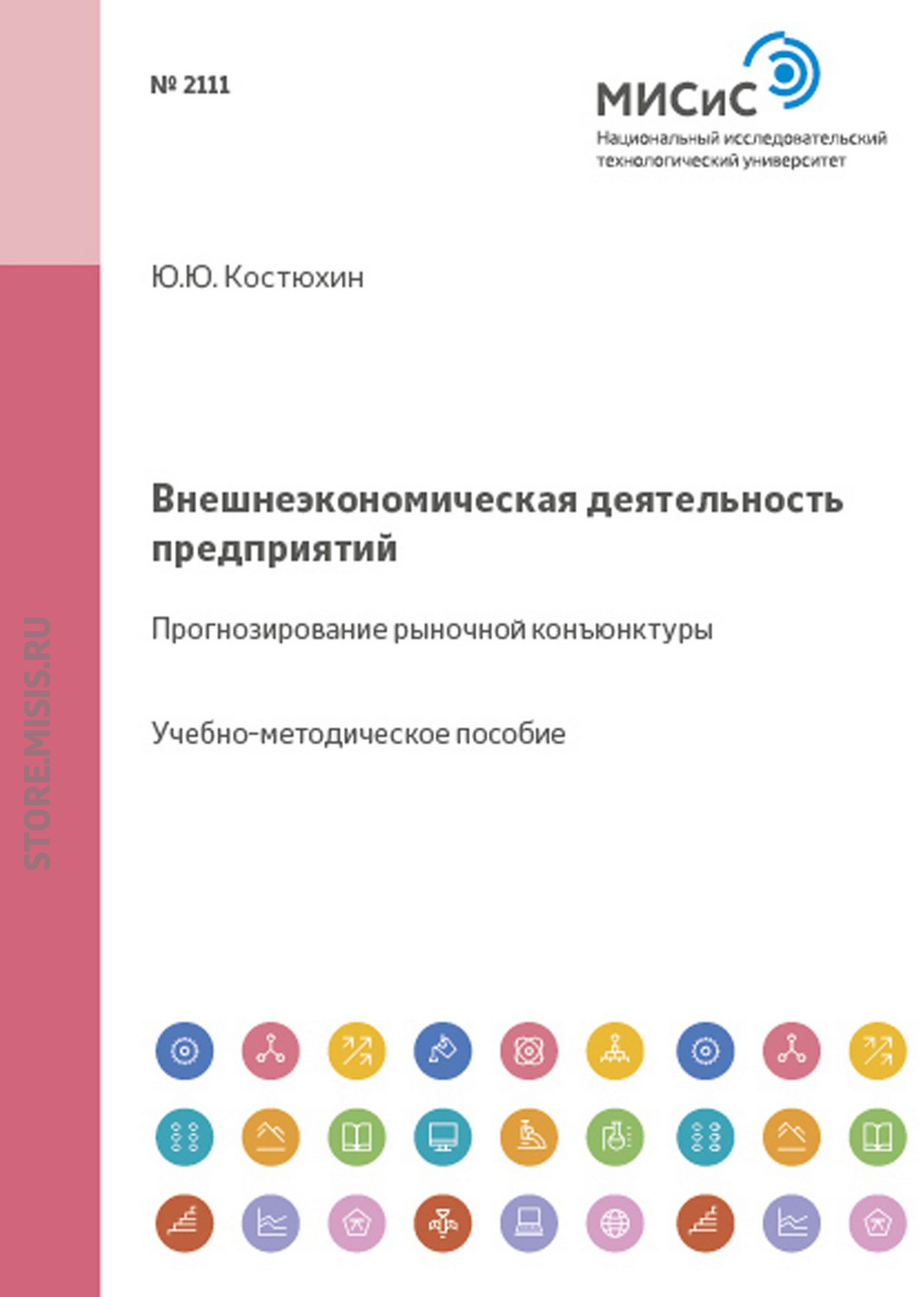 Юрий Юрьевич Костюхин Внешеэкономическая деятельность предприятий. Прогнозирование рыночной конъюнктуры