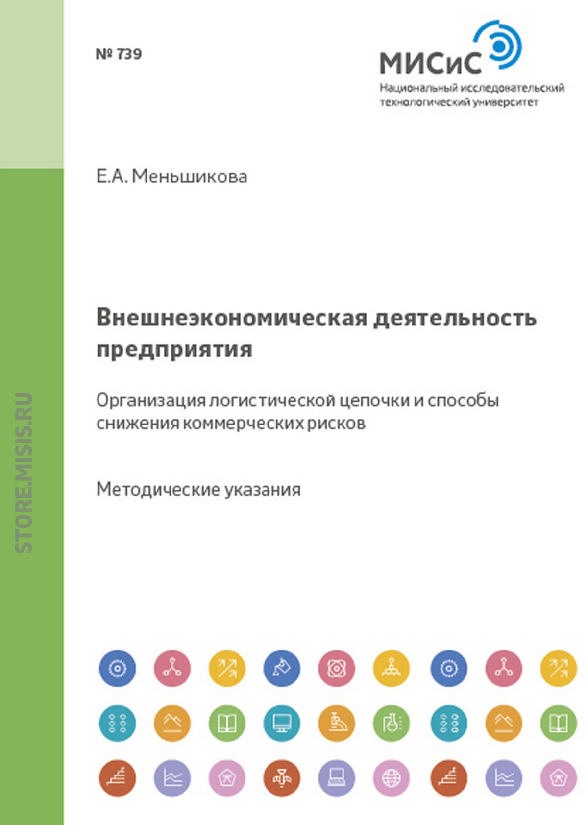 Екатерина Меньшикова Внешнеэкономическая деятельность предприятия. Организация логистической цепочки и способы снижения коммерческих рисков